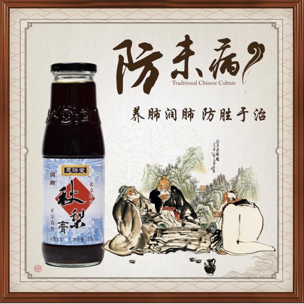 传承百年经典,良心老字号恩济堂为武汉加油!