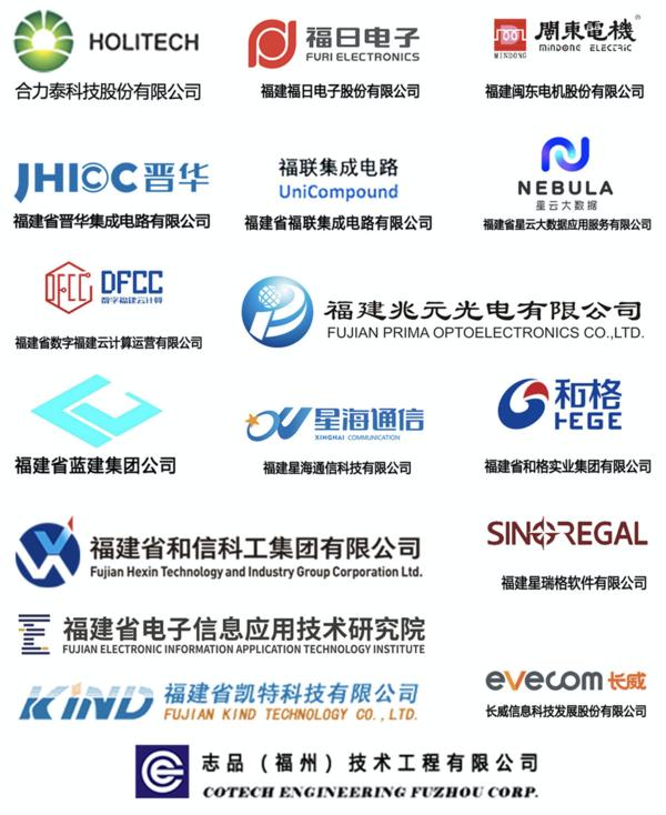 福建省电子信息集团2020年空中双选会图3