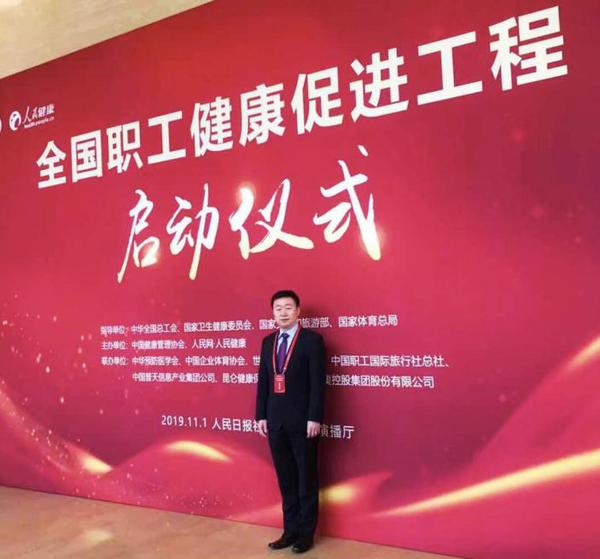 新奥集团高级副总裁朱丹应邀出席全国职工健康促进工程启动仪式