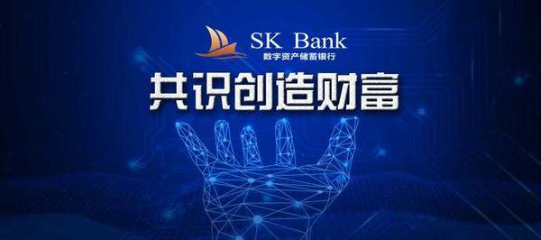 skbank,数字资产储蓄银行将于6月21日扬帆起航