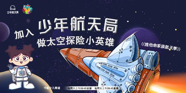 """""""少年航天局""""3月底强势登录北京电视台卡酷少儿频道"""