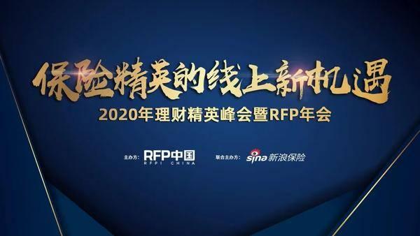 2020理财精英峰会暨RFP中国年会,5月10日全天直播,等您来!