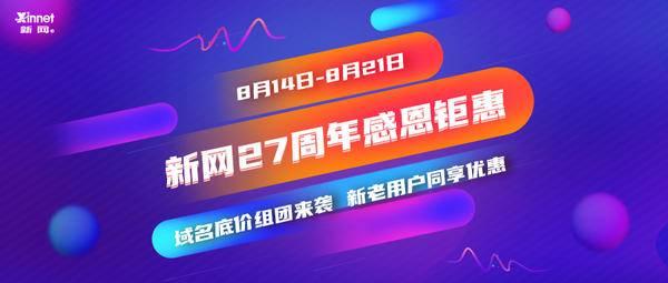 新网27周年钜惠今日开启,域名低价组团来袭