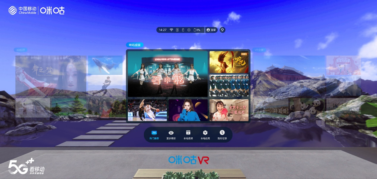 C:\Users\migu\Desktop\VR产品发布\(1031新闻稿)沉浸5G新看法,中国移动VR首位用户诞生\2.jpg
