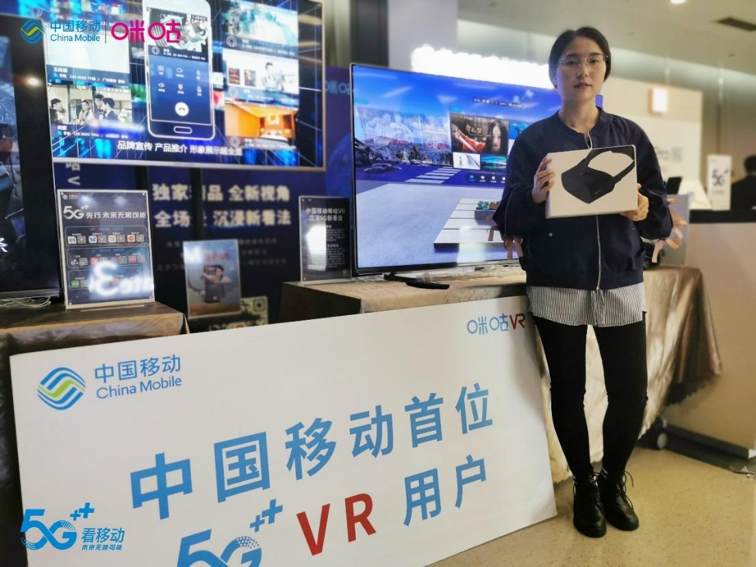 C:\Users\migu\Desktop\VR产品发布\(1031新闻稿)沉浸5G新看法,中国移动VR首位用户诞生\1.jpg
