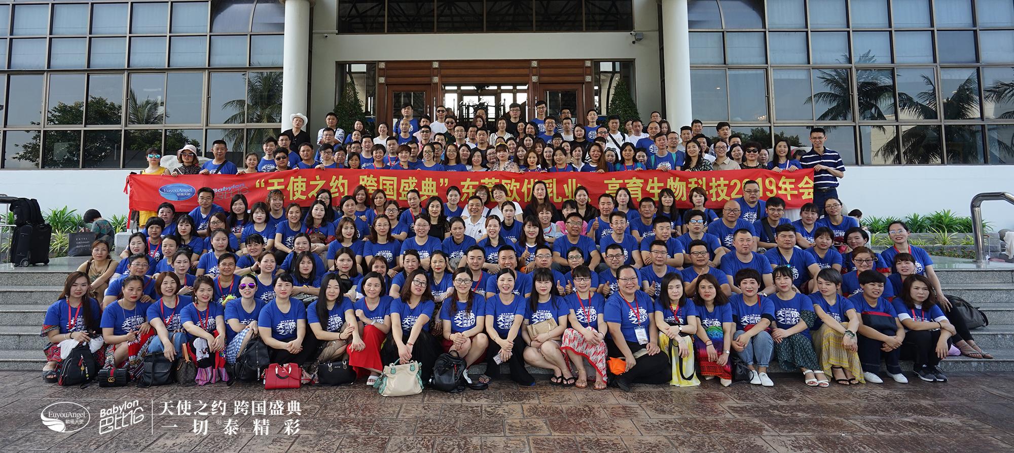 欧优天使母婴营养高峰论坛在泰国圆满举行