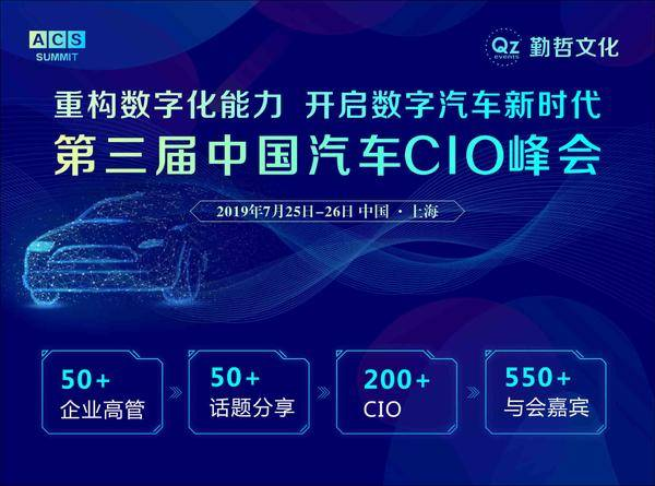 ACS 2019第三届中国汽车CIO峰会震撼来袭——首轮嘉宾大公开!