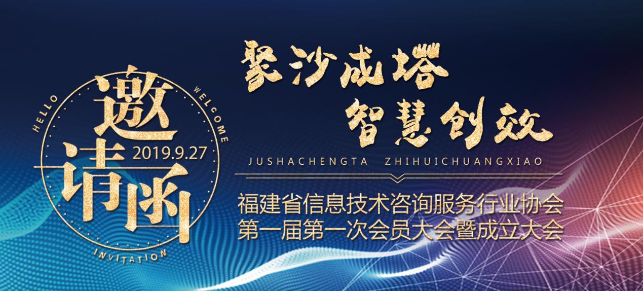 福建省信息技术咨询服务行业协会 第一次成立大会
