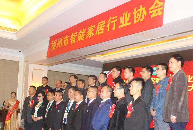 福州市智能家居行业协会成立 陈明当选首届会长图1