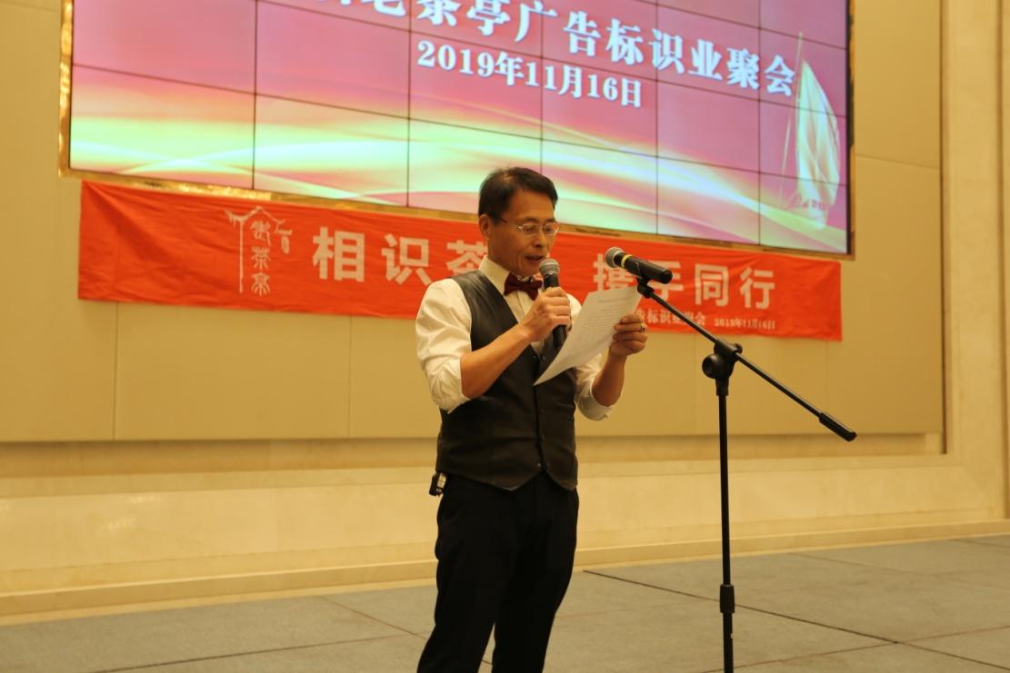 """【第五届""""老茶亭""""广告标识业聚会】图1"""