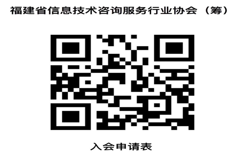福建省信息技术咨询服务行业协会_第一次成立大会