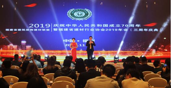 【致敬新中国成立70周年闽商影响力商协会行业大联盟在福州举办 】图2