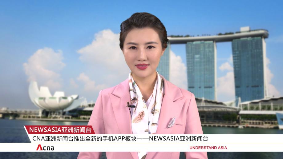 """Newsasia亚洲新闻台APP正式上线,新加坡CNA亚洲新闻台独家报道"""""""