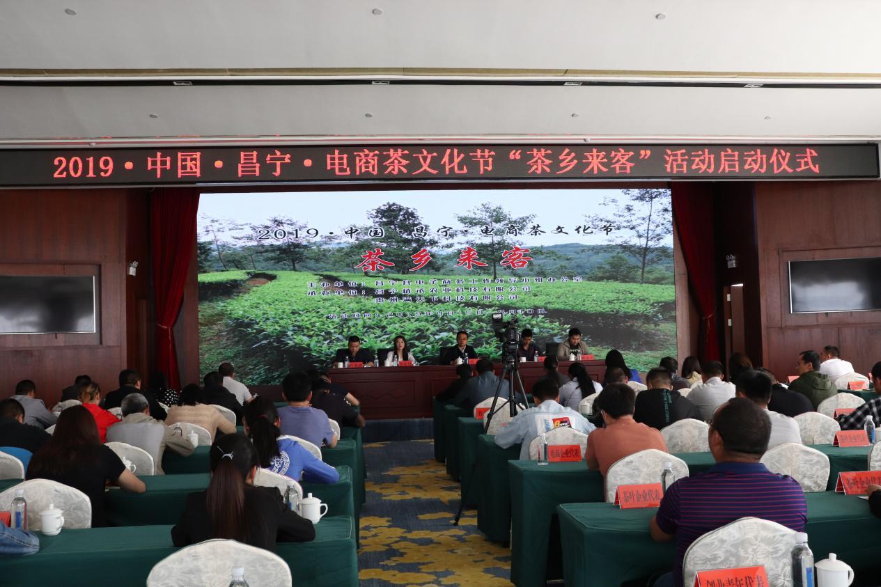 """2019 中国-昌宁-电商茶文化节 """"茶乡来客""""活动异彩纷呈"""