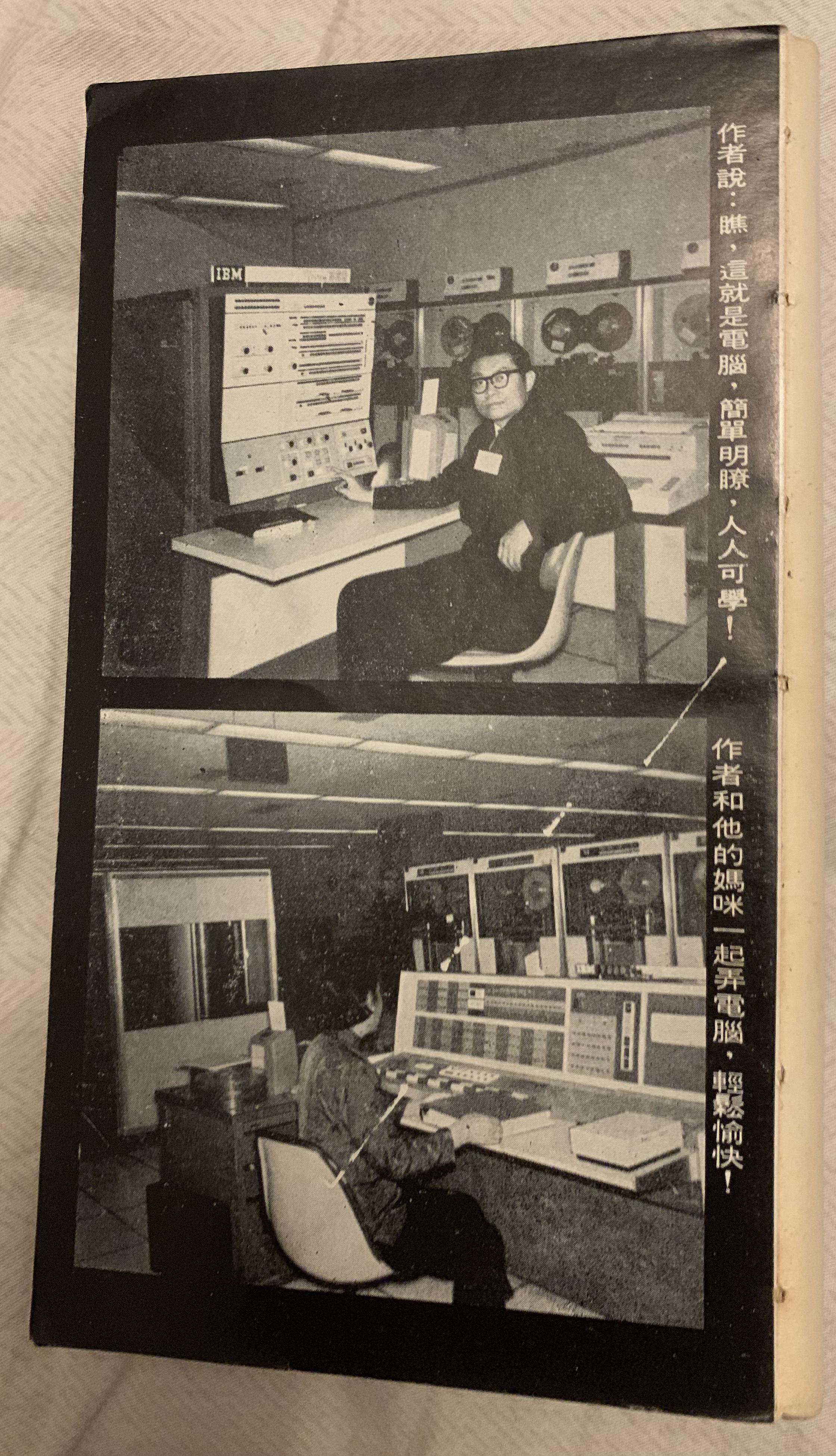 世界电脑巨人中国范光陵说人工智能产生惊人