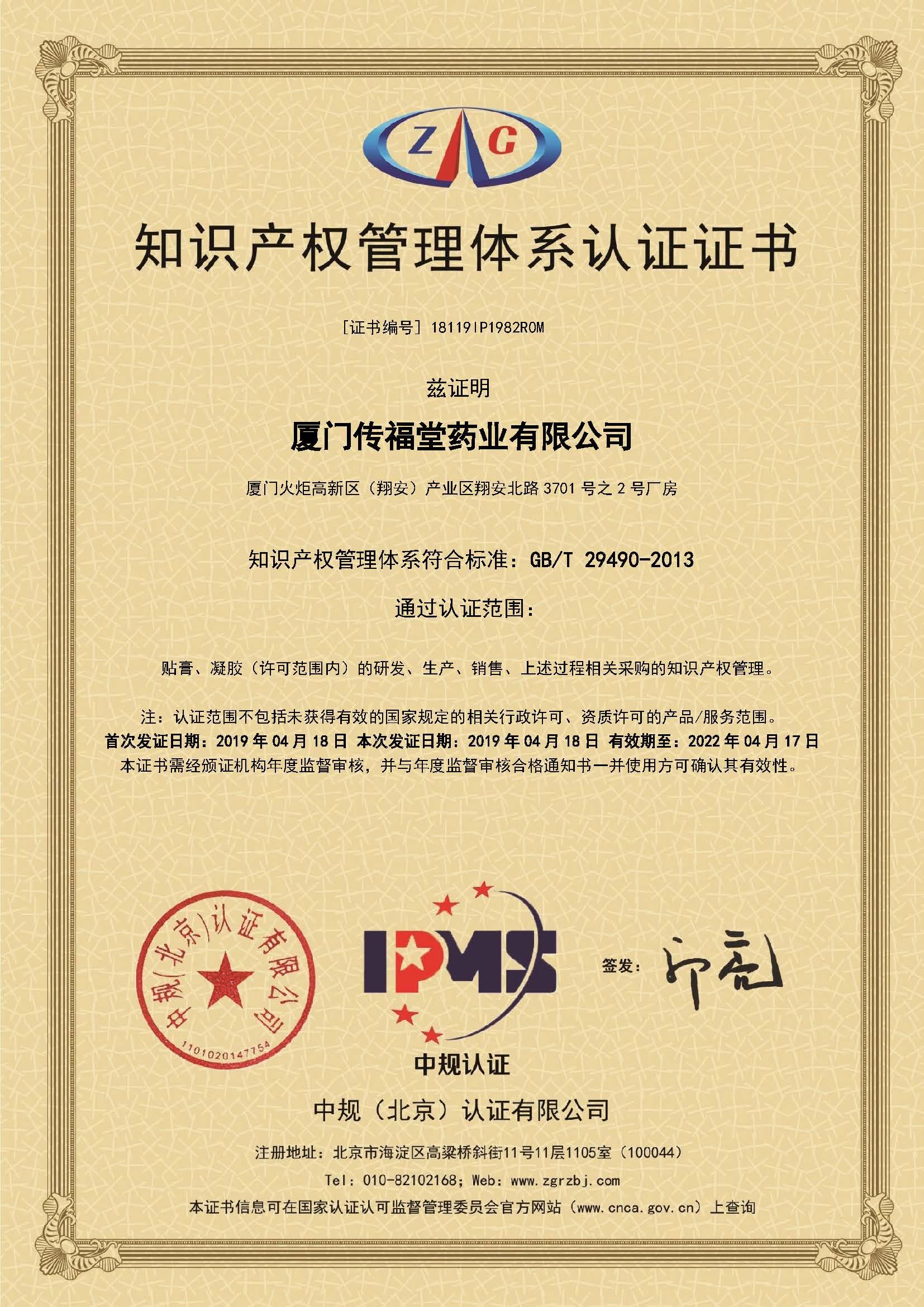 E:传福堂网络运营公司资质知识产权管理体系认证证书.jpg
