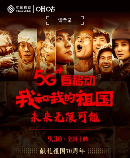 中国移动咪咕联合出品电影《我和我的祖国》票房超10亿
