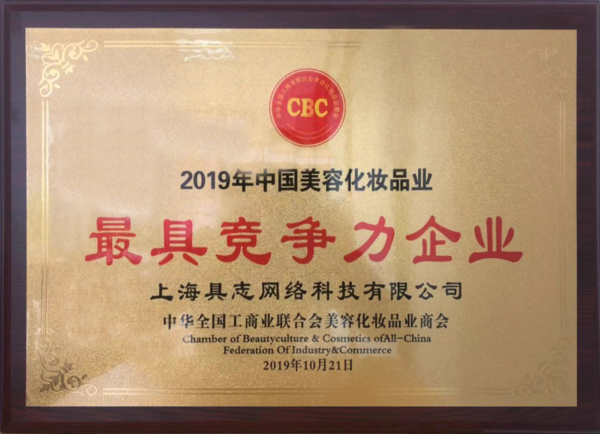 五五美业获2019年度中国美容业最具竞争力企业奖