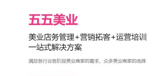 雅肤缇美容(上海)与五五美业签约店务+拓客系统
