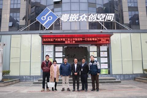 广州南洋理工职业学院领导到粤嵌参观交流 共商校企合作事宜