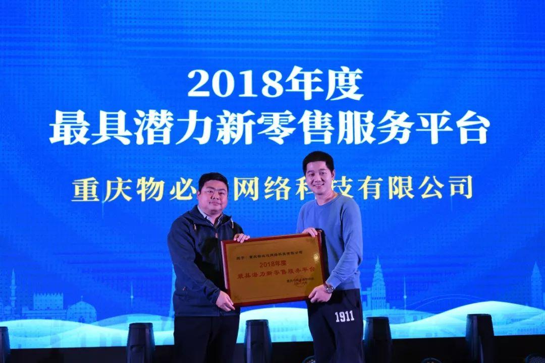 年度唯一!物必达荣获重庆电子商务协会颁发年度企业奖项