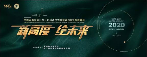 《中国妇女》杂志社携手赛蜜启动《中国幸福家庭公益计划》