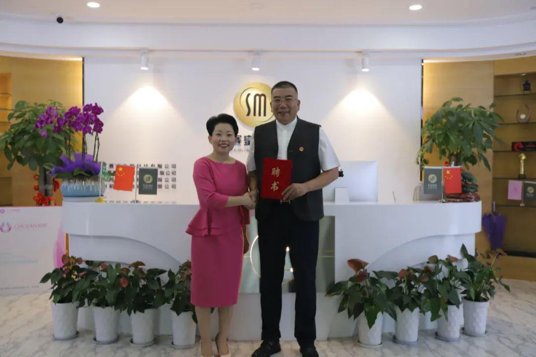 岳辉先生荣任赛蜜国际战略顾问