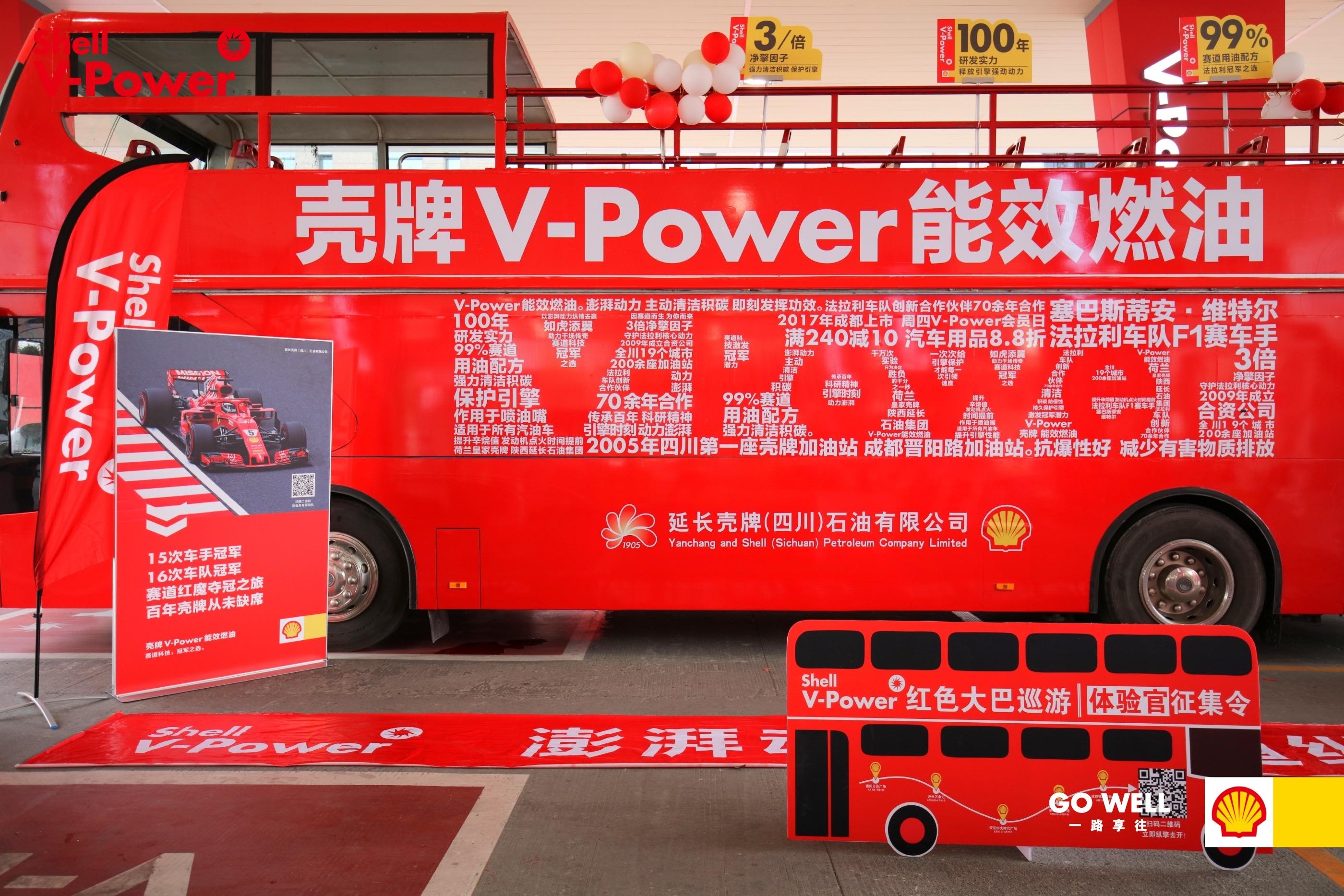 壳牌V-Power | 澎湃动力 蜀道纵擎