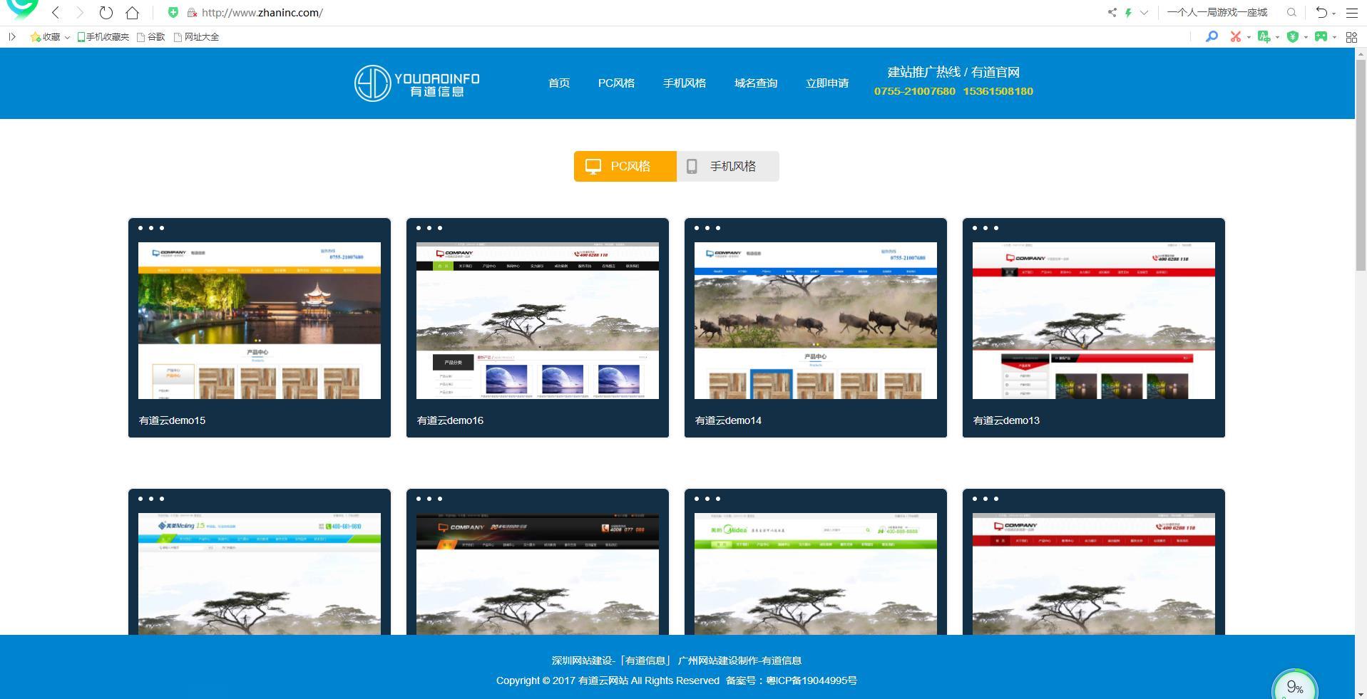 深圳有道信息技术有限公司正式推出有道信息模版网站2.0系统