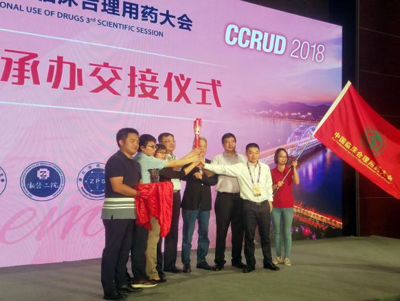 第四届中国临床合理用药大会将于2019年9月在扬州市召开
