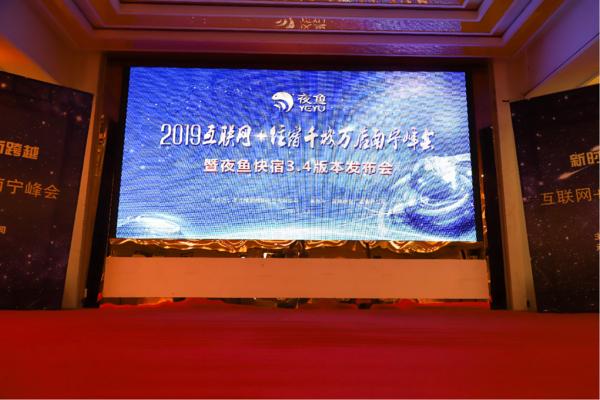 夜鱼快宿3.4新品发布会在南宁隆重举行