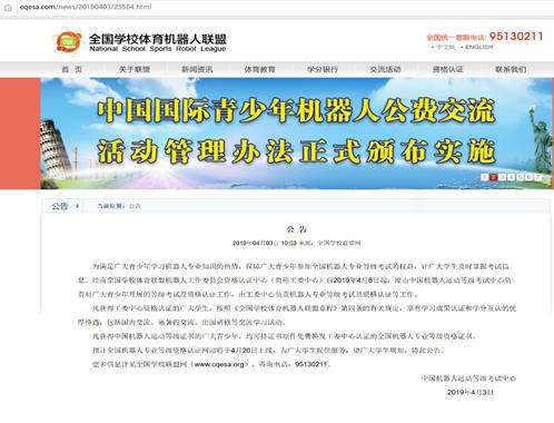 详解:中国机器人技能资格认证考试(原中国机器人运动等级考试)