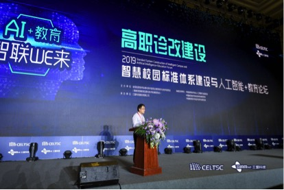权威|智慧校园标准体系建设与人工智能