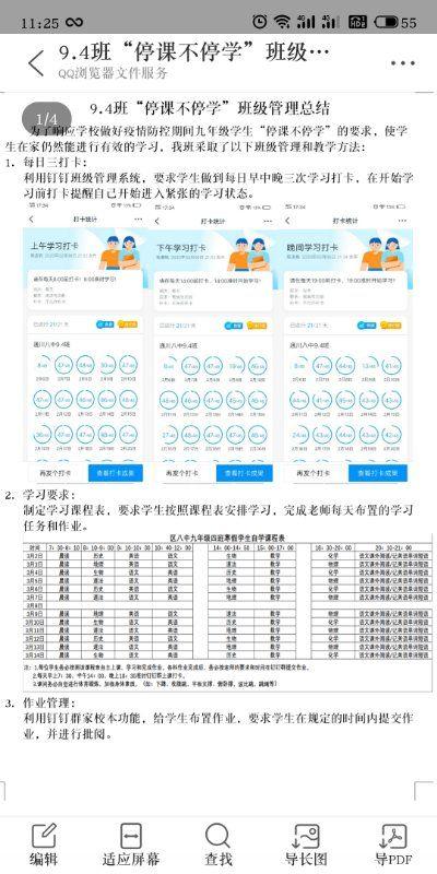 """抗疫女同胞:这厢有情_――区八中花式活动纪念""""三•八""""_妇女节"""