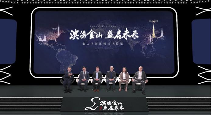 各界智库专家齐聚上海湾,共商金山滨海未来发