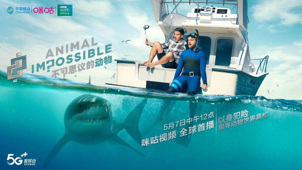 BBC全新纪录片《不可思议的动物》(Animal Impossible) 5月7日咪咕视频全球首播