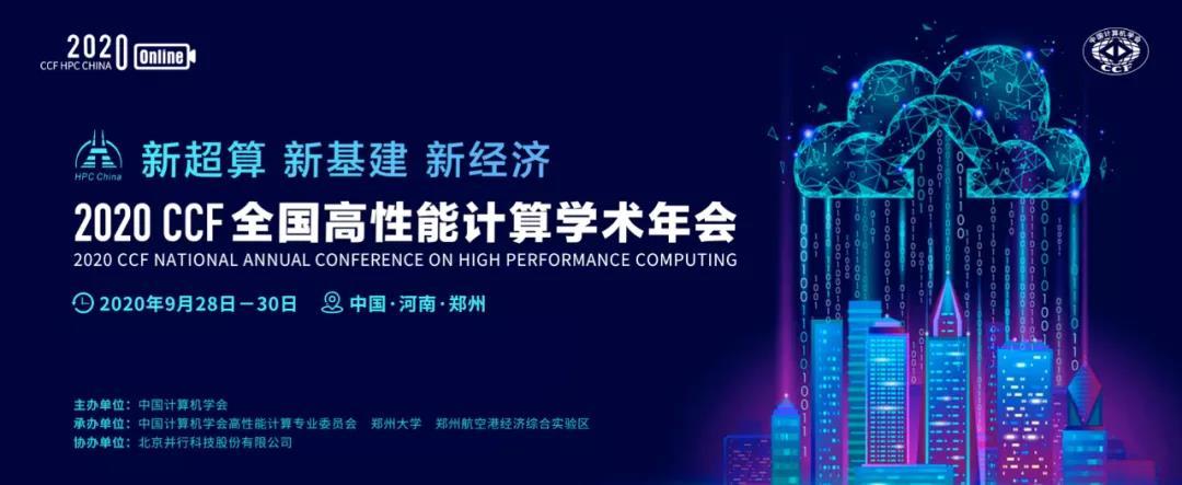 首次!六院士联袂出席HPC CHINA 2020