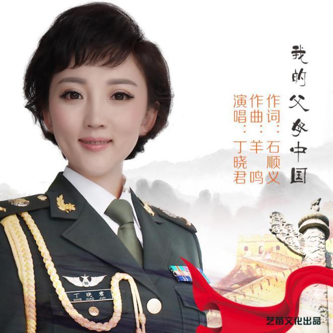 丁曉君新作《我的父母中國》《春暉》歌曲發行引矚目