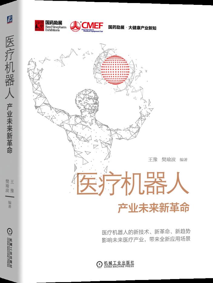 """""""橘叶谈:医疗机器人专场""""——大咖云集、共话热点"""