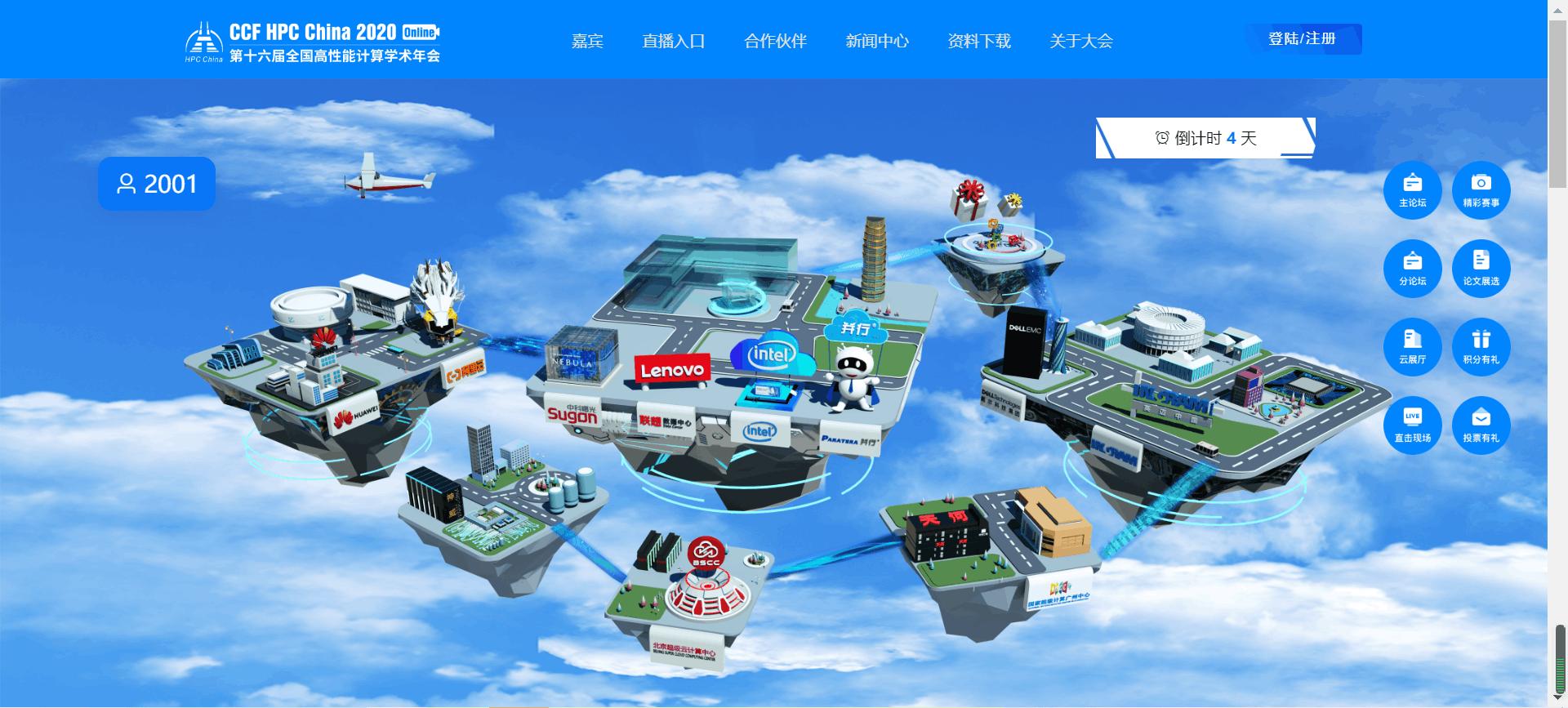 CCF HPC CHINA 2020 诚邀出席!