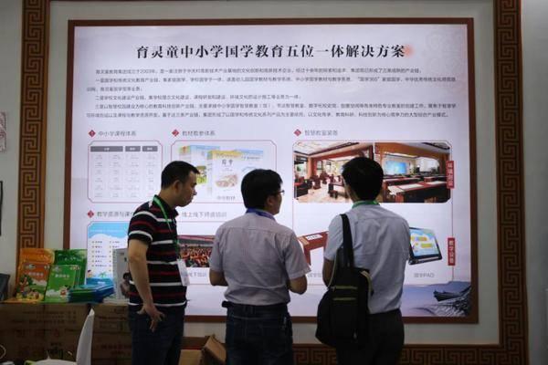 热烈祝贺育灵童国学智慧教室荣获第76届中国教育装备展示会金奖