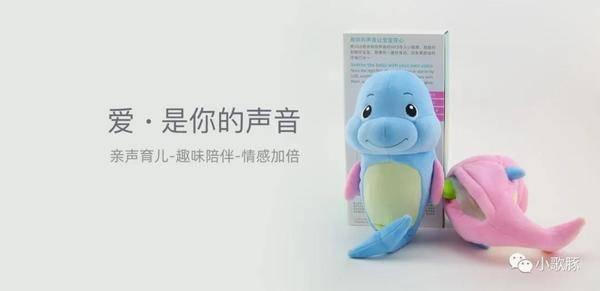 """育儿新思路,新晋亲子智能品牌""""小歌豚""""预售开启即一抢而空"""