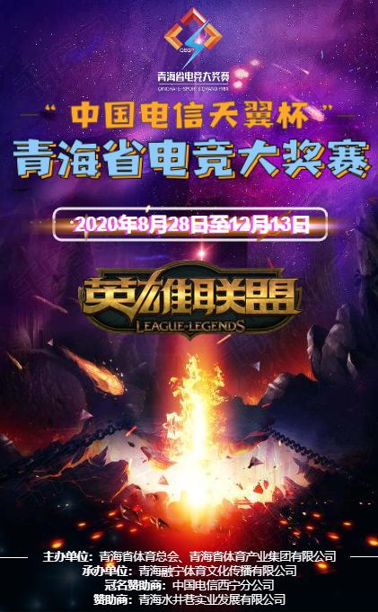 与时•聚竞——青海省电竞大奖赛五万元奖金等你来拿