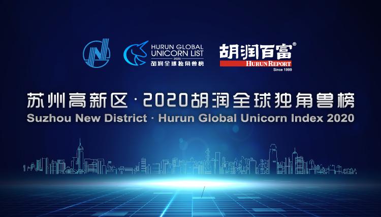KK集团荣列《2020胡润全球独角兽榜》