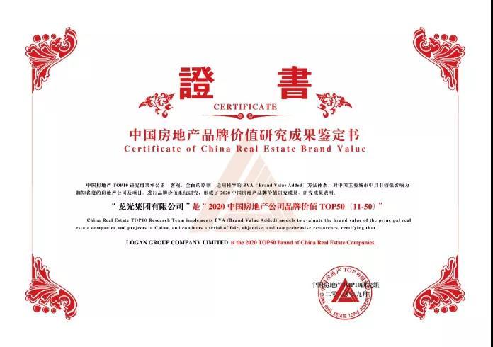 龙光集团荣获2020中国房地产公司品牌价值第12位