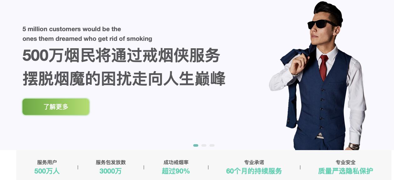 戒烟贴,戒烟咨询,戒烟干预,心理督导,戒烟督导,戒烟侠,智慧戒烟,智云寰球,戒烟督导,人工智能大数据,控烟,成功戒烟,戒烟贴,高科技戒烟