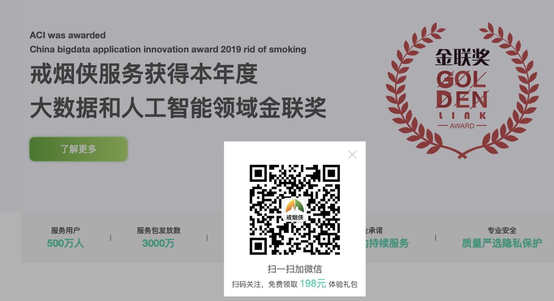 戒烟误区,这本书让您戒烟.控烟,戒烟贴戒烟难,戒烟不容易,如何戒烟,不复吸,有效戒烟,戒烟侠,智慧戒烟,智云寰球,人工智能大数据,控烟,戒烟贴