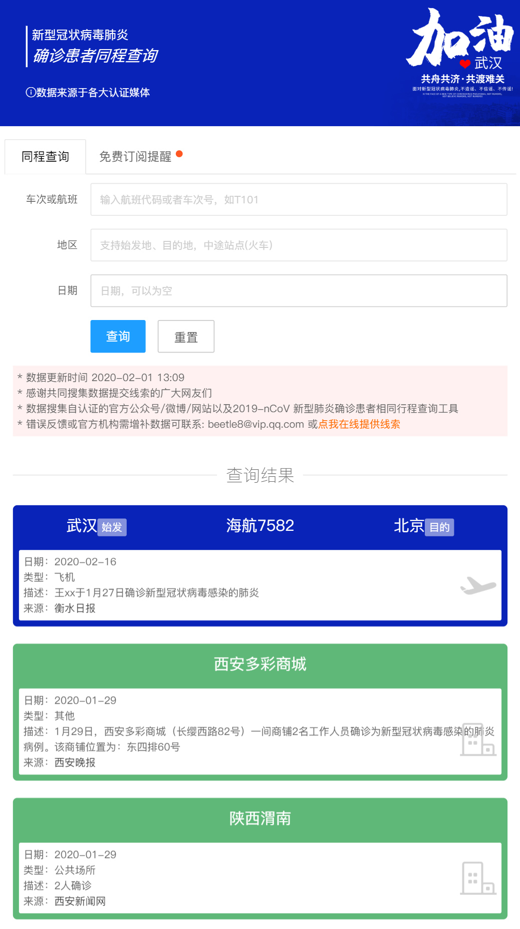 screencapture-suo-ski-ncov-2020-02-01-15_56_23