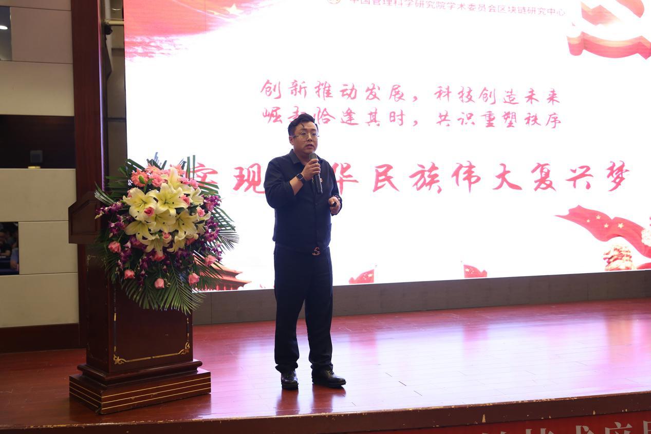 沈阳云视通网络科技有限公司总裁于昊阳作题为《区块链技术创新应用赋能实体经济项目解读》的演讲