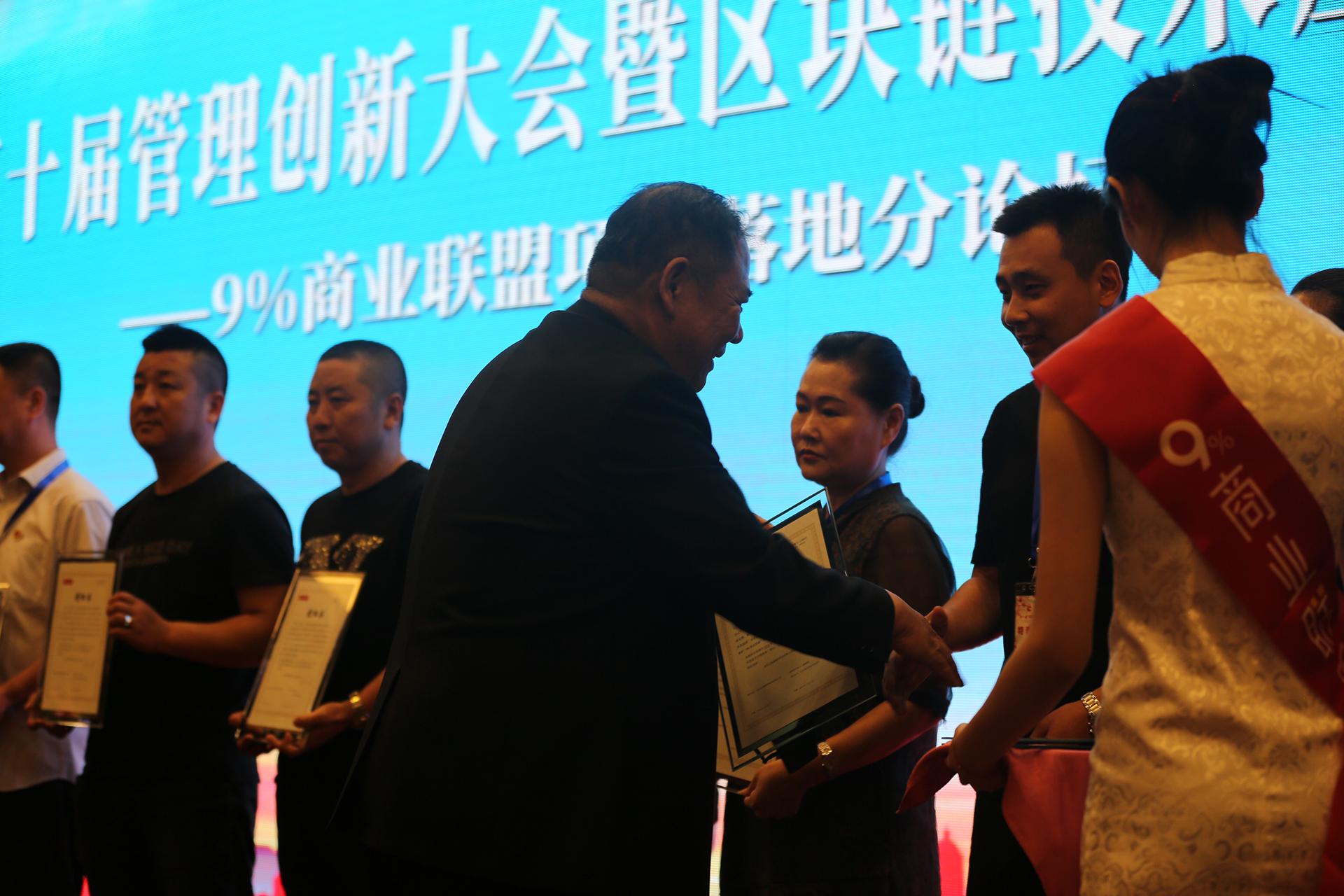 佘小东董事长为项目合伙人颁发授权证书